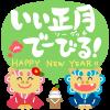 旧暦の新年、日本では沖縄で旧正月を祝っている