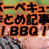 BBQ(バーベキュー)まとめ記事